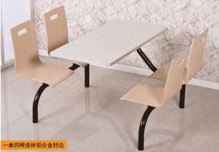 一桌四椅连体铝合金餐桌