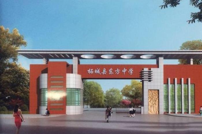 柘城东方学校